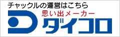 ダイコロ株式会社