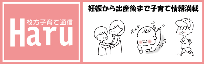 枚方子育て通信Haru